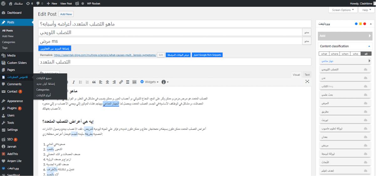 WordLift in Arabic
